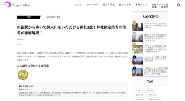 新宿駅から歩いて御朱印をいただける神社5選 神社検定持ちの筆者が徹底解説