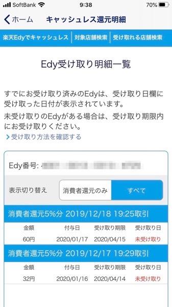 Edy カード残高確認アプリ