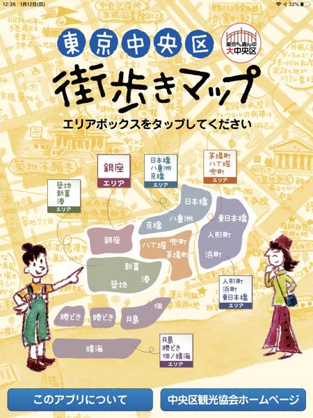 東京中中央区街歩きマップ