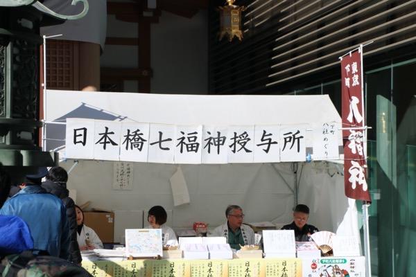 日本橋七福神授与所