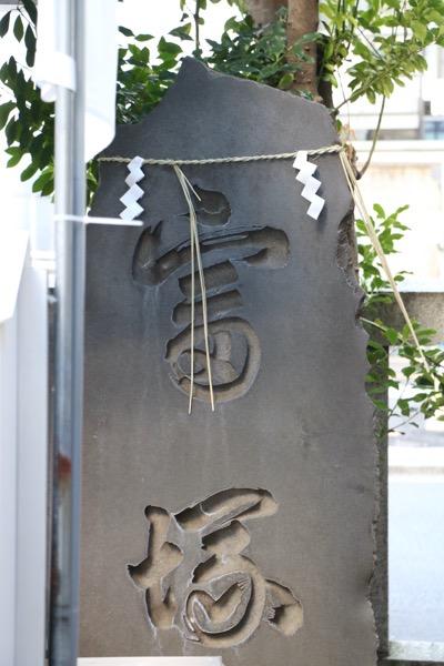 椙森神社の富塚