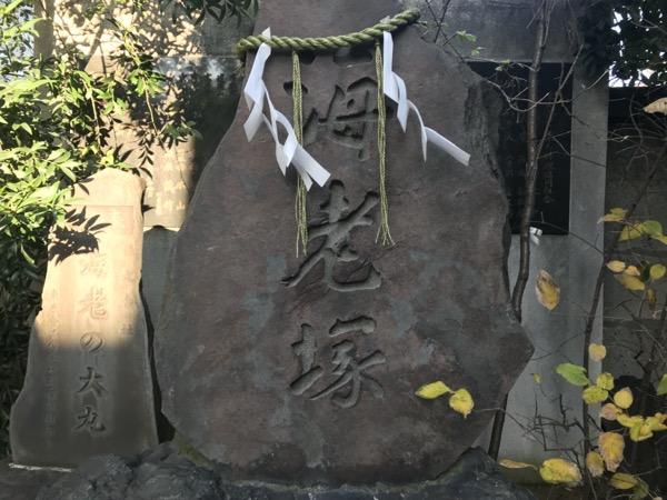 波除稲荷神社の海老塚