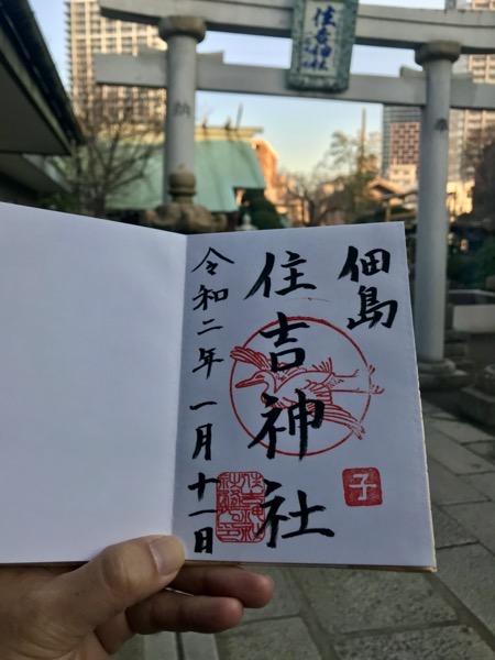 佃島住吉神社の御朱印