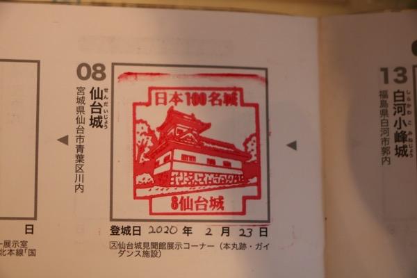 仙台城100名城スタンプ