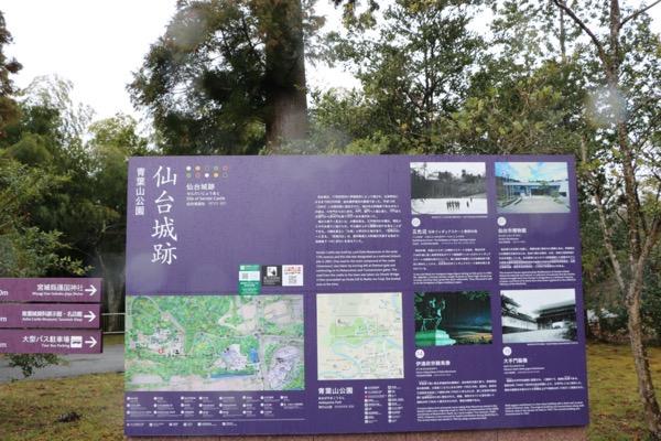 仙台城跡 看板