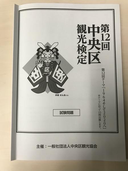 中央区関東検定 問題用紙