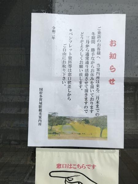 国府多賀城駅観光案内所