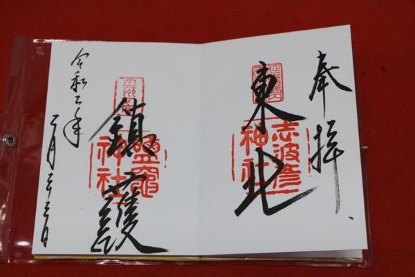 鹽竈神社の御朱印