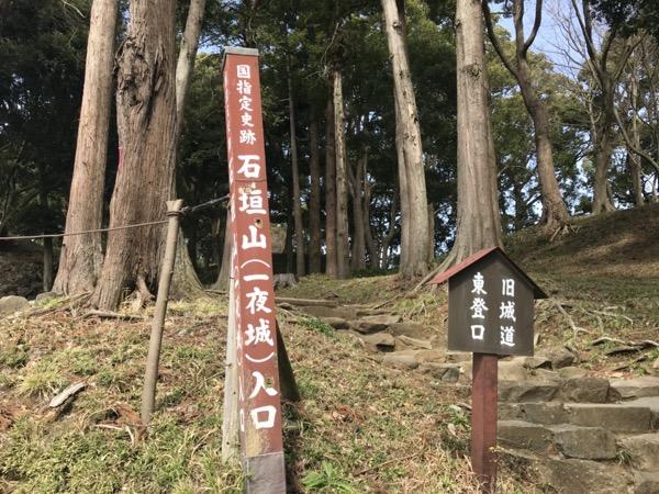 石垣山入り口