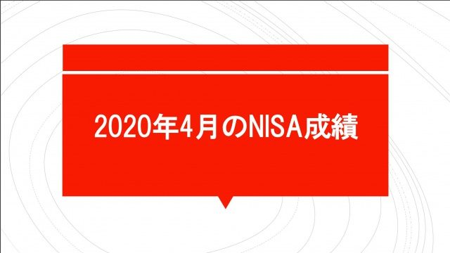 2020年4月のNISA成績