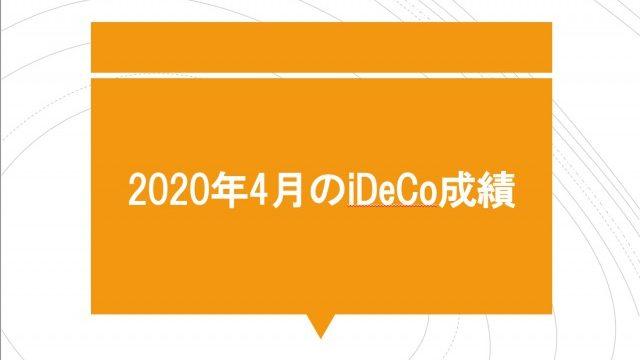 2020年4月度のiDeCo成績