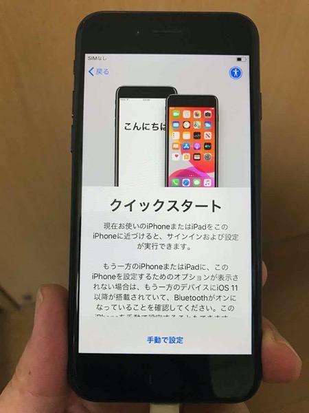 iPhone間の移行
