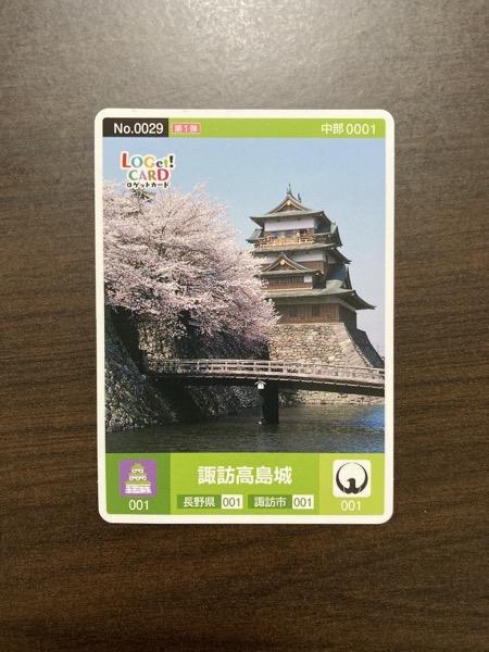 高島城 ロゲットカード