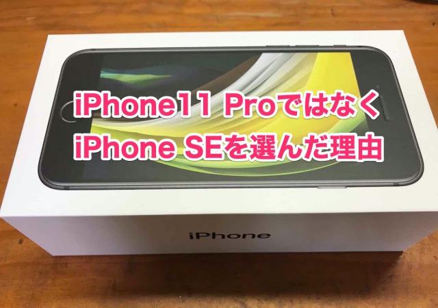 iPhoneSEを選ぶ理由