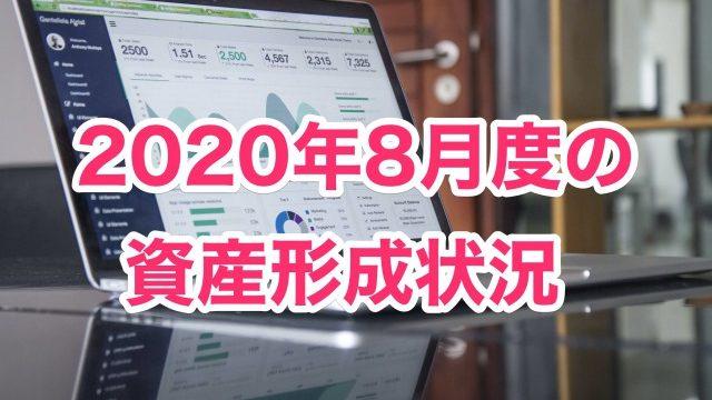 資産形成202008