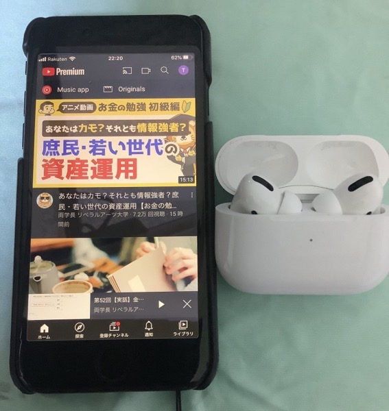 iPhone + AirPods Pro + リベ大