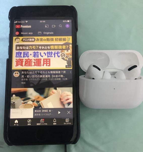 iPhone + AirPods Pro + リベ大