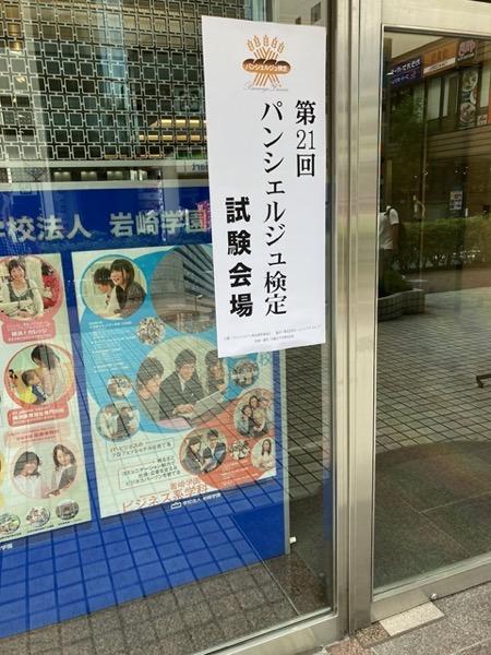 パンシェルジュ試験会場