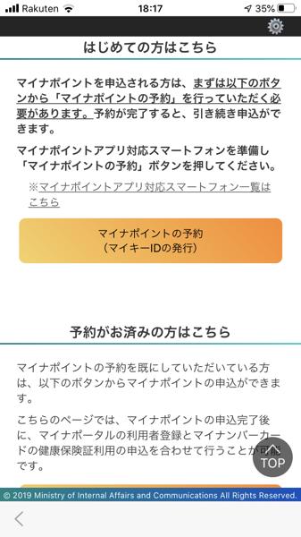 マイナアプリ