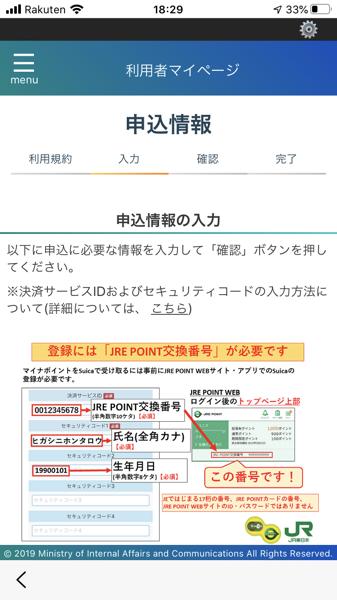 マイナポイント申込み(Suica)