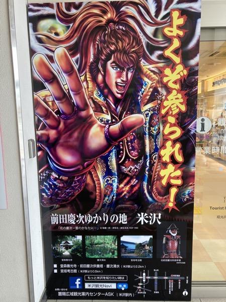 米沢駅のポスター