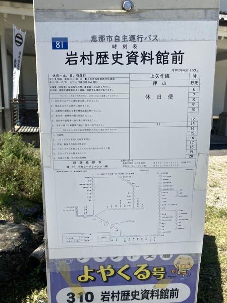 岩村歴史資料館前 バス停