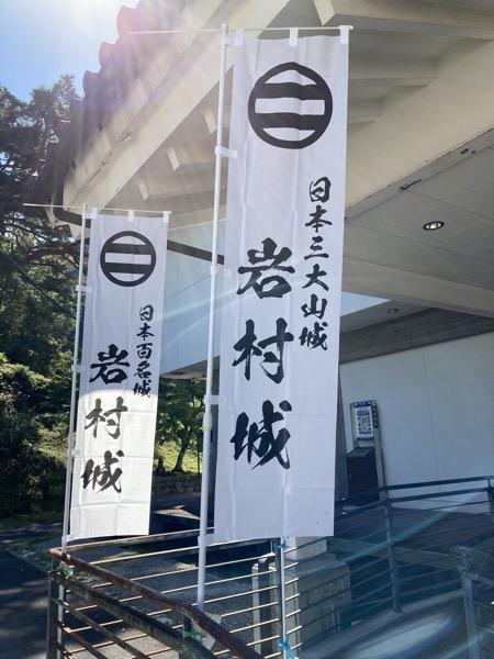 日本三大山城 岩村城