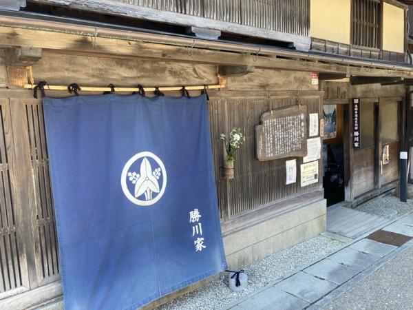 岩村 勝川屋