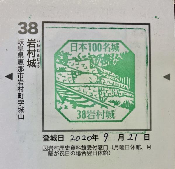 岩村城 100名城スタンプ