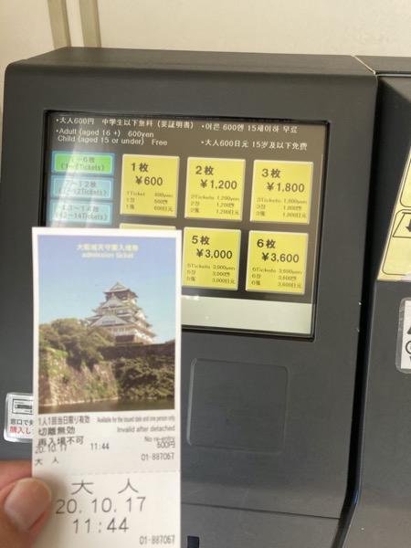 大阪城 券売機