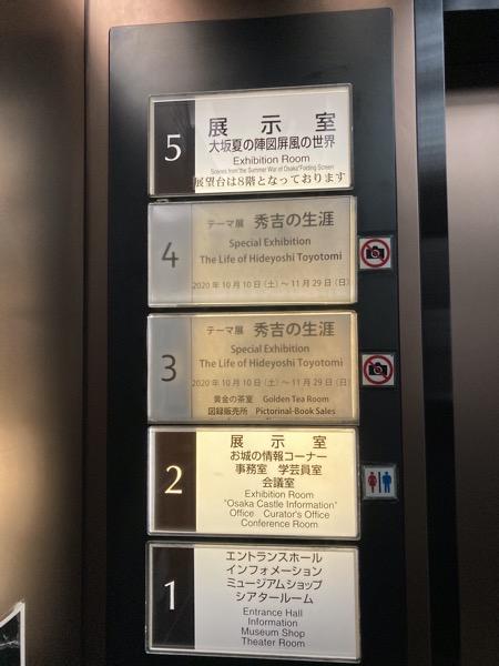 大阪城 エレベーター内