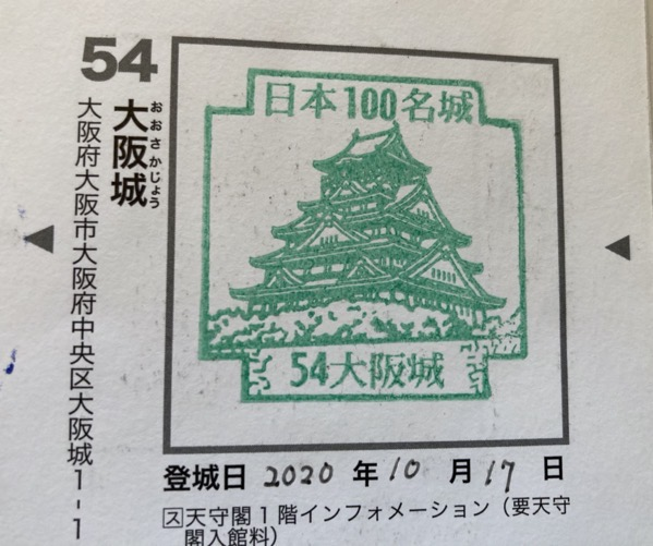 大阪城 100名城スタンプ