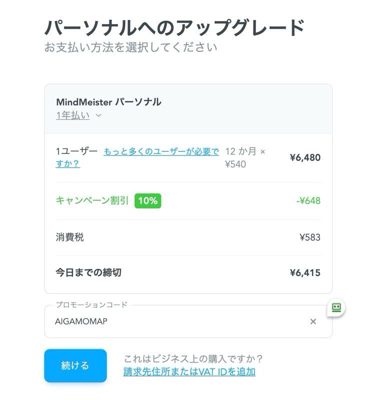 MindMeisterの購入