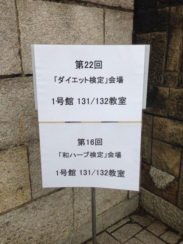 東京農大でダイエット検定受験