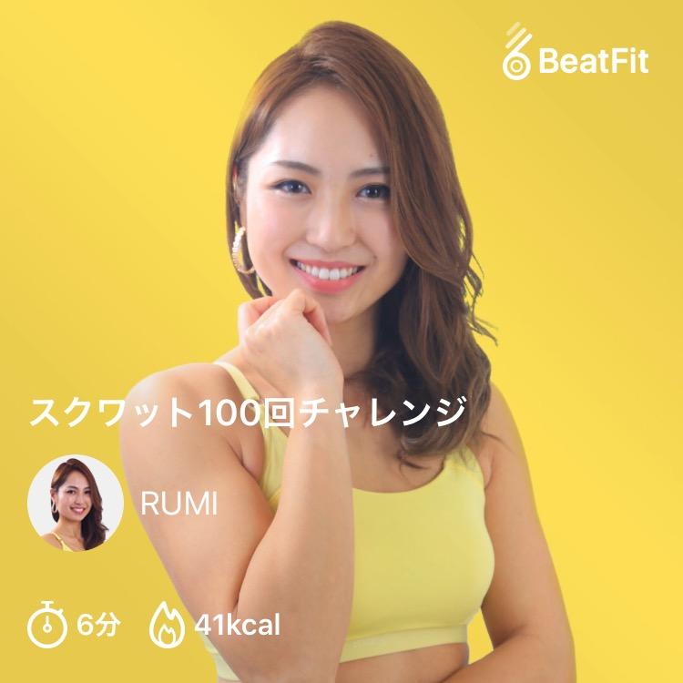 BeatFit スクワット100回チャレンジ