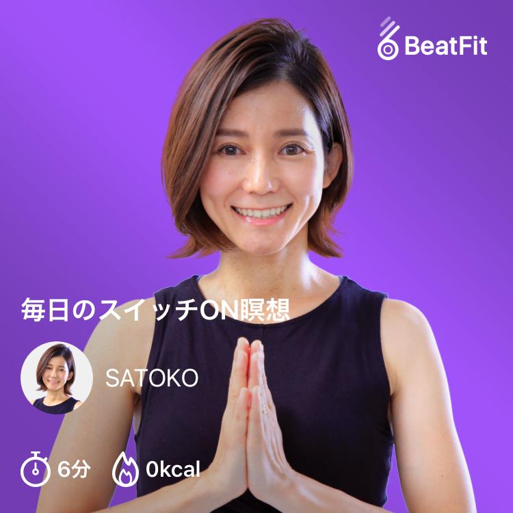 BeatFit 朝のスイッチON瞑想