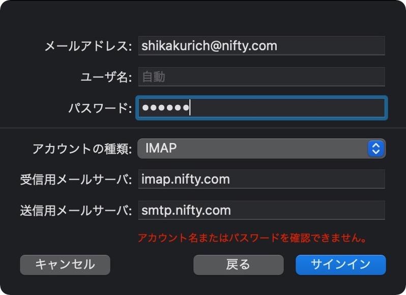 Macで@niftyのアカウント追加
