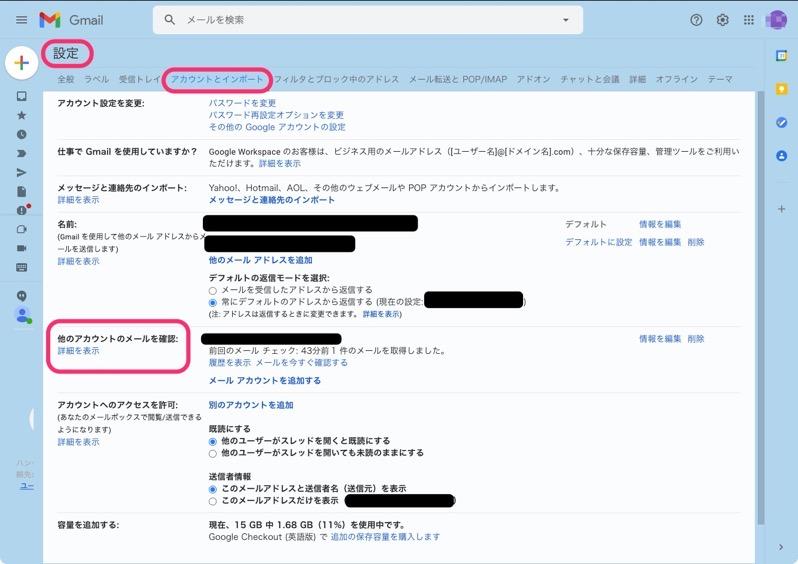 gmail アカウントとインポート
