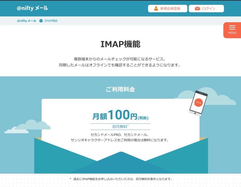 @nifty IMAP機能