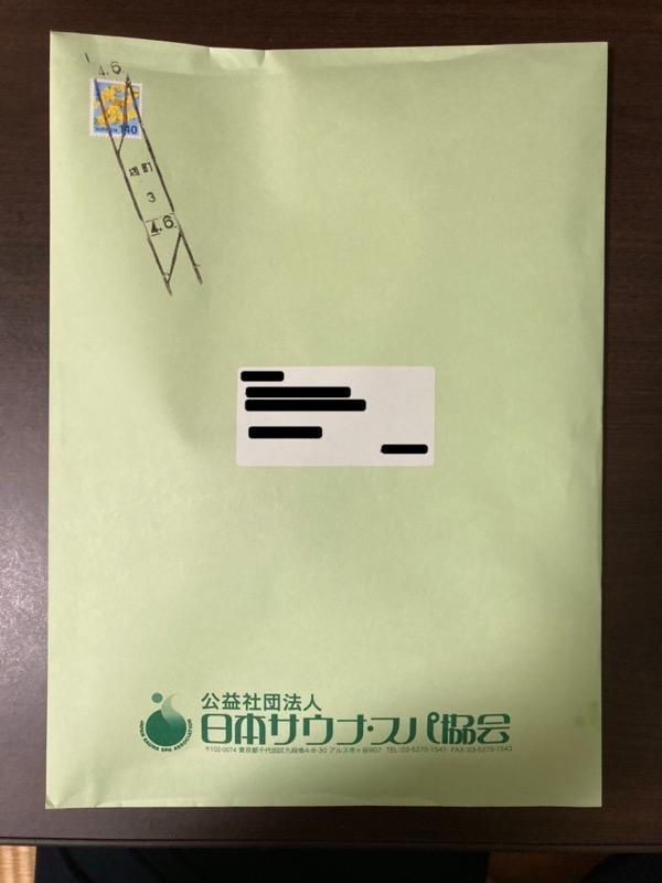 日本サウナ・スパ協会からの郵便物