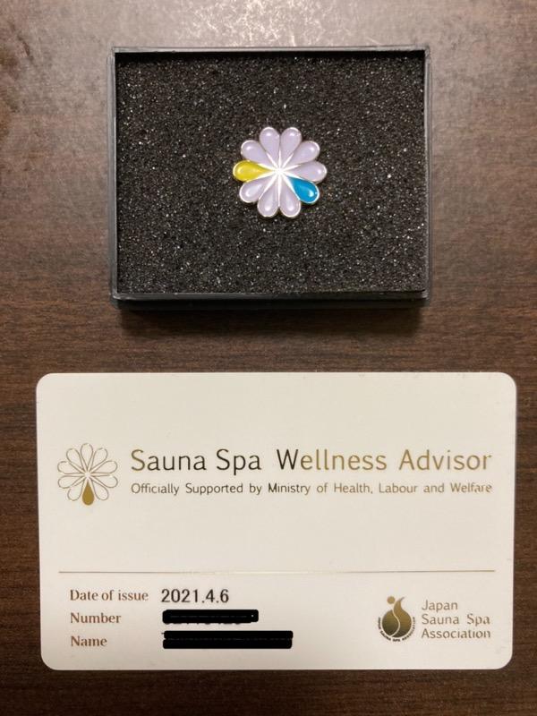サウナ・スパ健康アドバイザー バッチと認定証カード