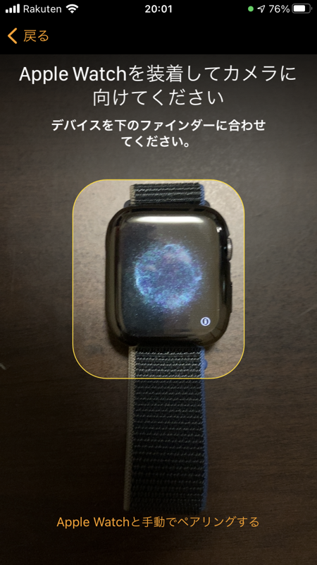 Apple WatchとiPhoneをペアリング