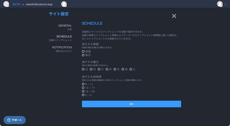 SnapUp スケジュール設定