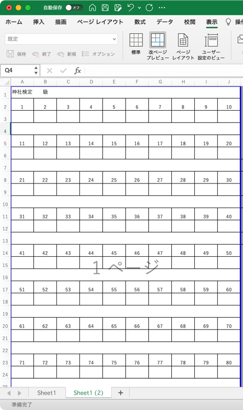 神社検定 回答練習用紙