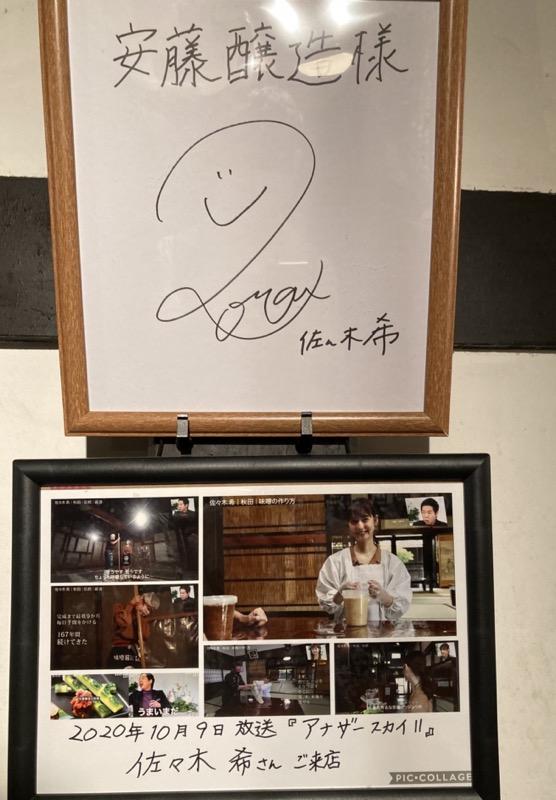 安藤醸造本店 佐々木希さんのサイン