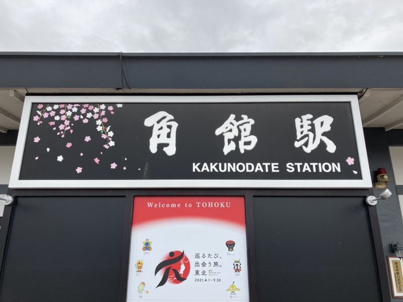 JR角館駅