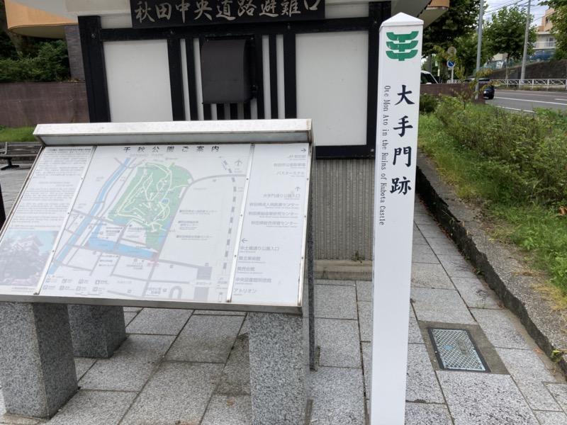 久保田城 大手門跡