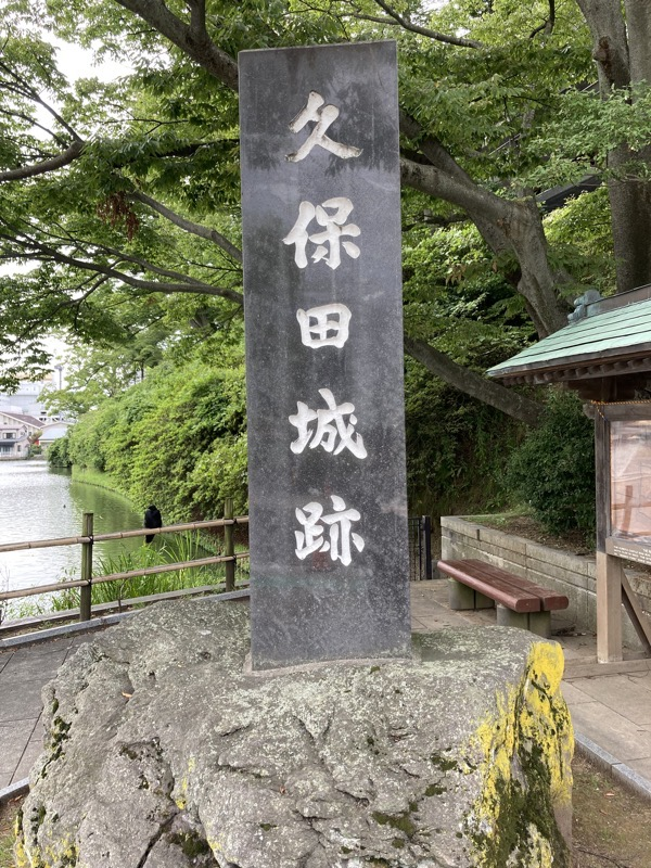 久保田城跡の碑