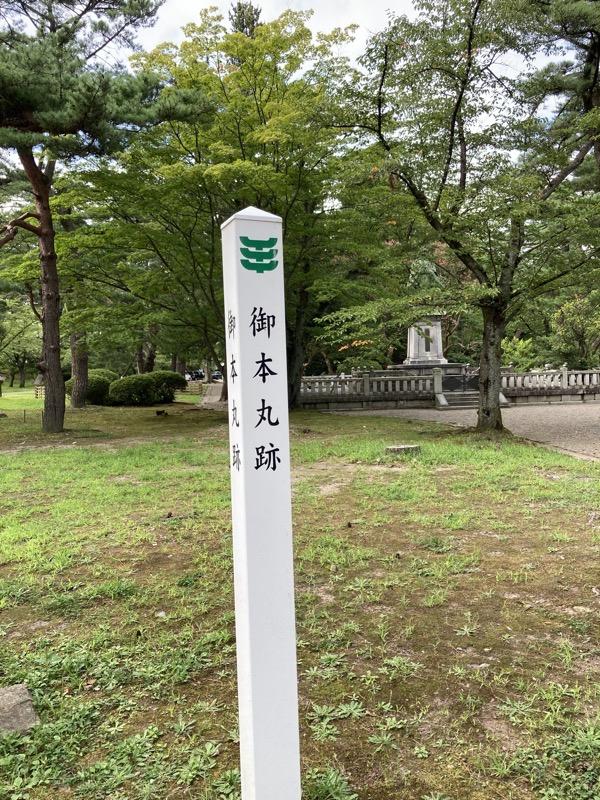 久保田城 本丸跡