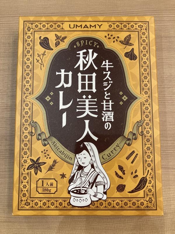 秋田美人カレー